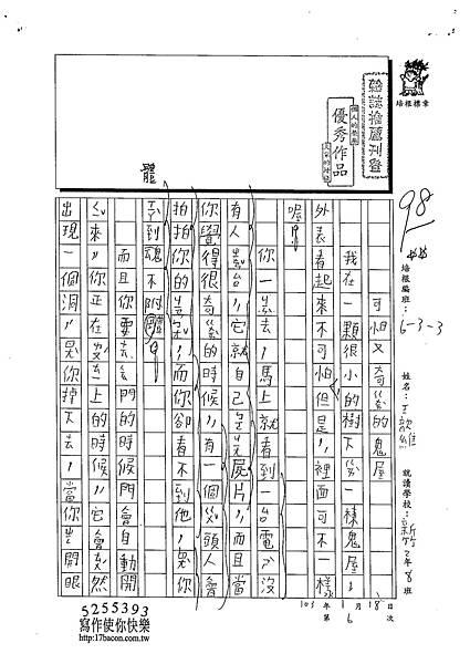 102W3306王歆維 (1)