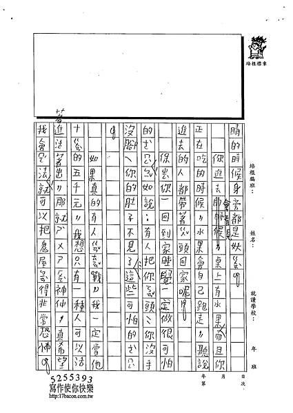 102W3306王歆維 (2)