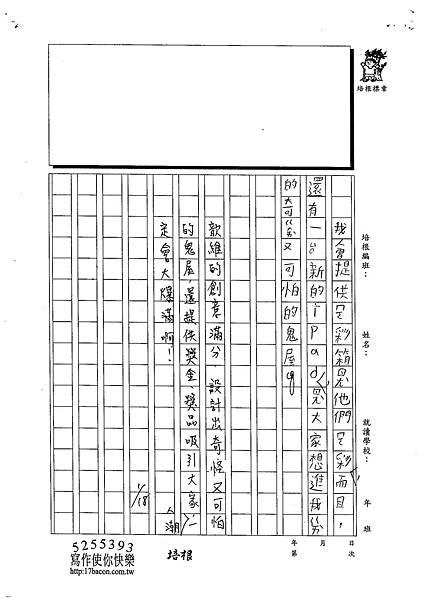 102W3306王歆維 (3)
