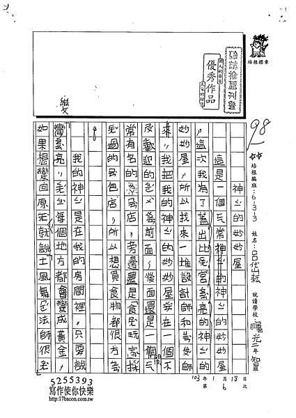 102W3306呂岱耘 (1)