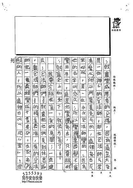 102W3306呂岱耘 (2)