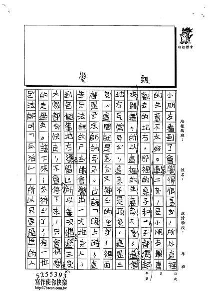 102W3306呂岱耘 (3)