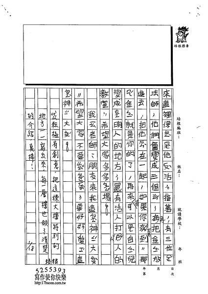 102W3306呂岱耘 (4)