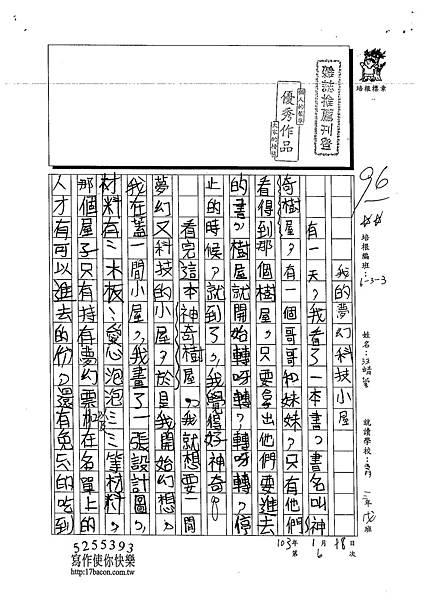 102W3306汪靖蓉 (1)