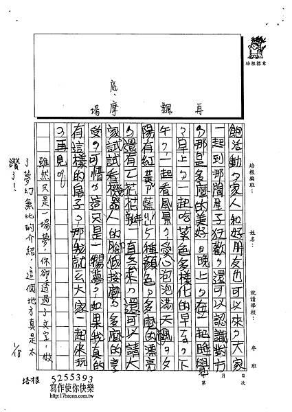 102W3306汪靖蓉 (2)