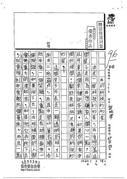 102W3306鄧皓澤 (1)