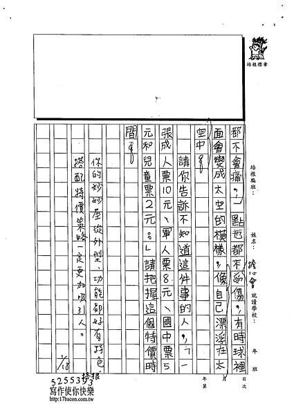 102W3306鄧皓澤 (2)