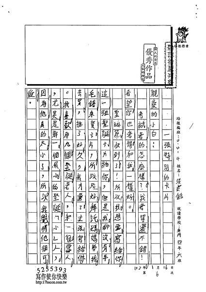 102W4306張宸銘 (1)