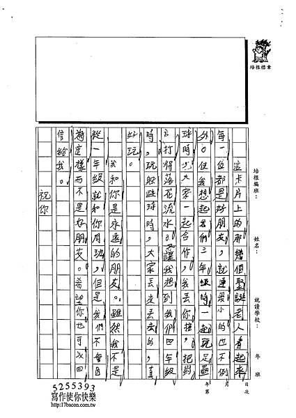 102W4306張宸銘 (2)