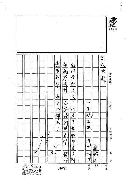 102W4306張宸銘 (3)