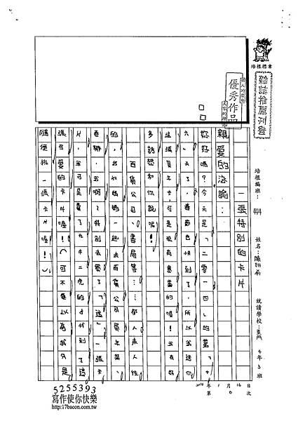 102W4306陳妍希 (1)