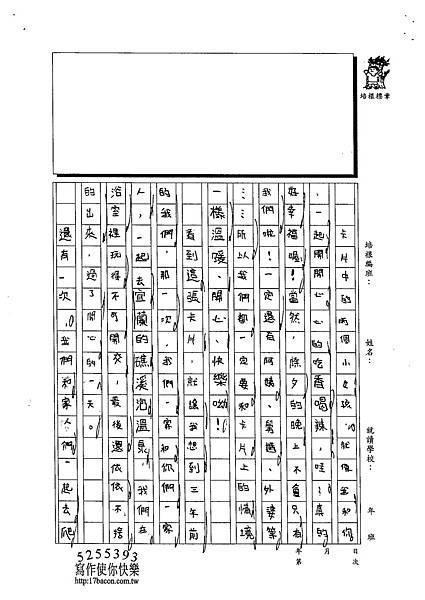 102W4306陳妍希 (2)