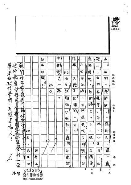 102W4306陳妍希 (3)