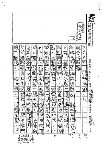 102W4306陳淳敏 (1)