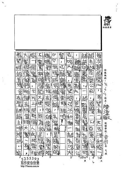 102W4306陳淳敏 (2)