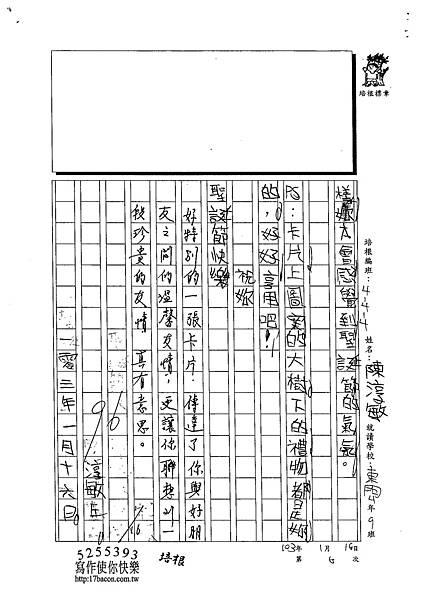 102W4306陳淳敏 (3)