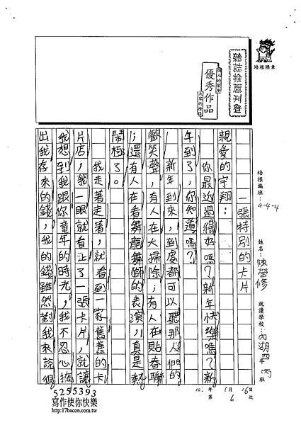 102W4306陳瑩修 (1)