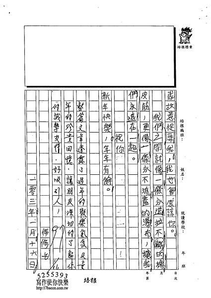 102W4306陳瑩修 (3)