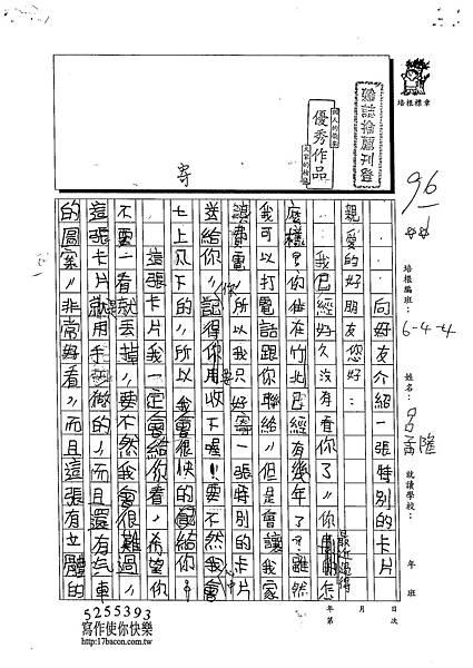 102W4306呂孟隆 (1)