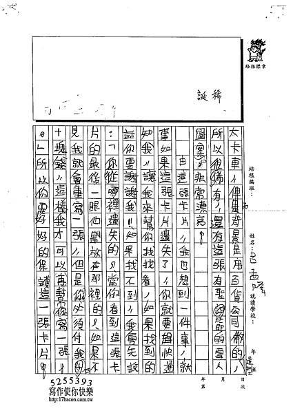 102W4306呂孟隆 (2)