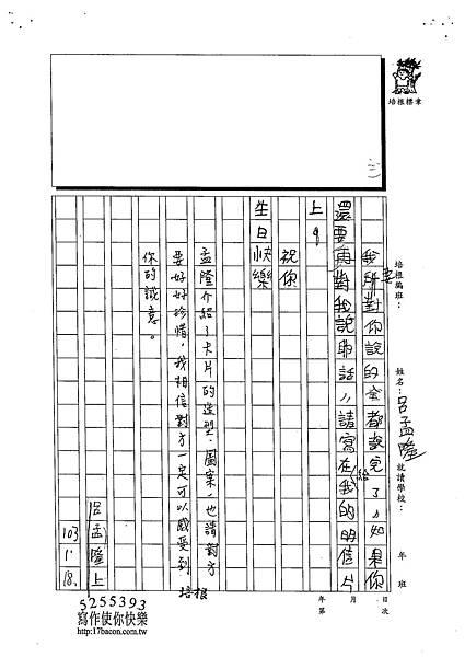 102W4306呂孟隆 (3)
