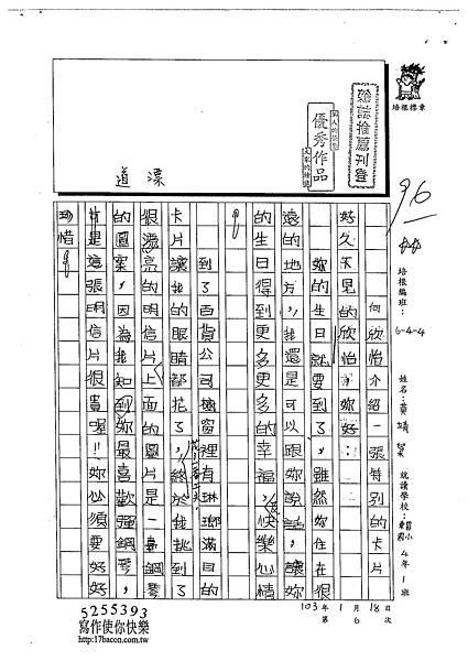 102W4306黃靖棻 (1)