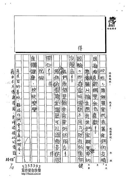 102W4306黃靖棻 (2)