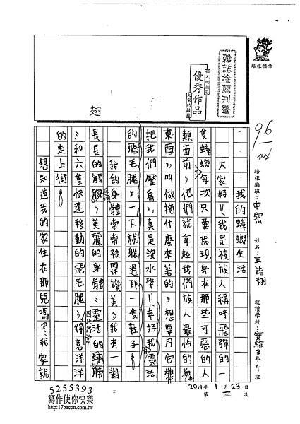 103WM03王詣翔 (1)