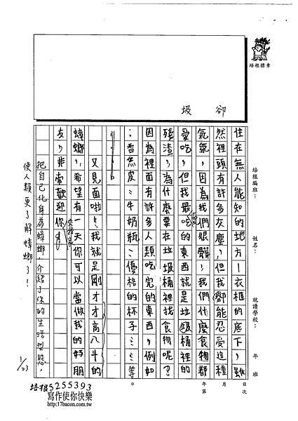 103WM03王詣翔 (2)
