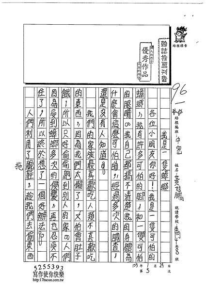 103WM03黃旭鵬 (1)