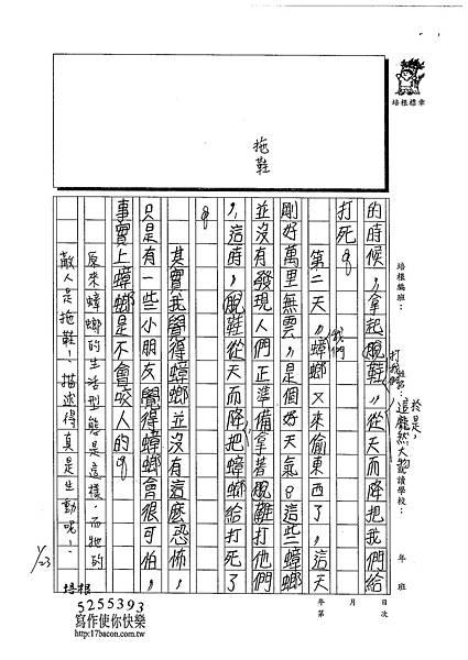 103WM03黃旭鵬 (2)