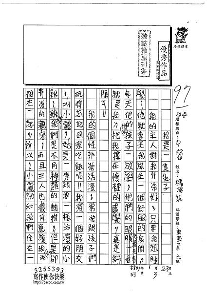 103WM03楊雅筑 (1)
