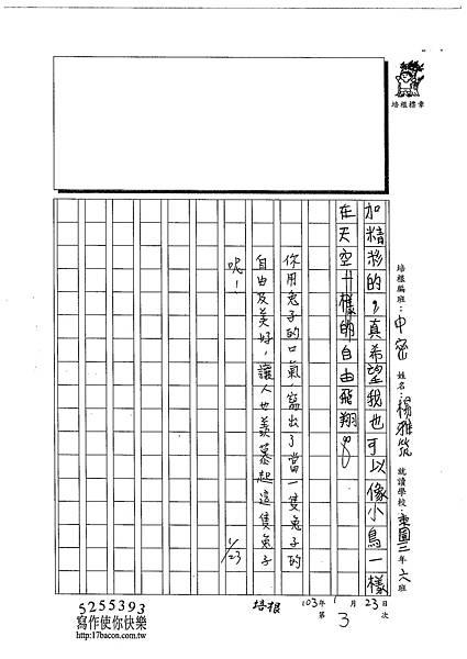 103WM03楊雅筑 (3)