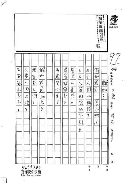 103WM04 徐瑋呈 (1)