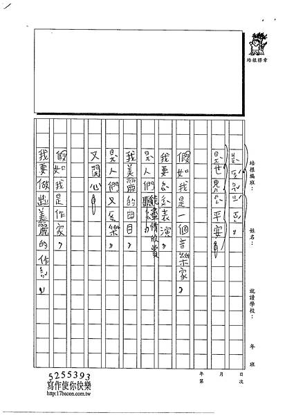 103WM04 徐瑋呈 (2)