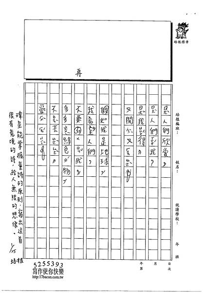 103WM04 徐瑋呈 (3)