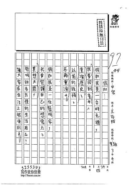 103WM04王詣翔 (1)