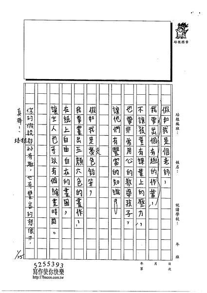 103WM04王詣翔 (2)