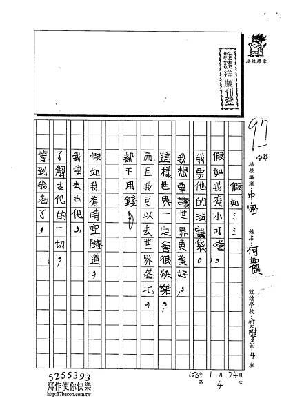 103WM04柯如倢 (1)