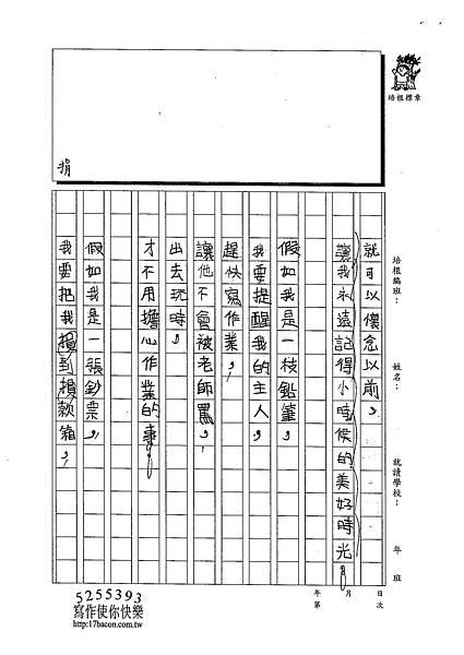 103WM04柯如倢 (2)