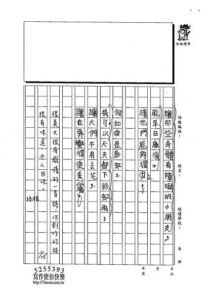 103WM04柯如倢 (3)