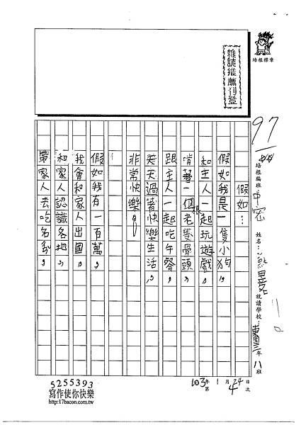 103WM04蘇昱名 (1)