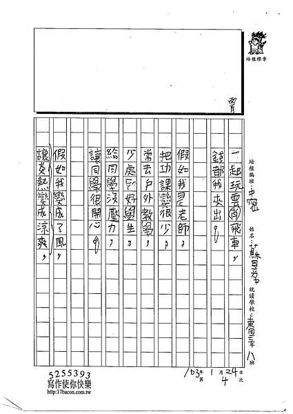 103WM04蘇昱名 (2)