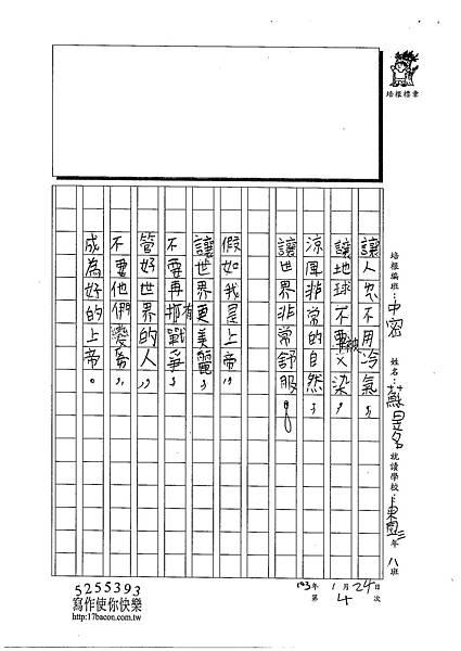 103WM04蘇昱名 (3)