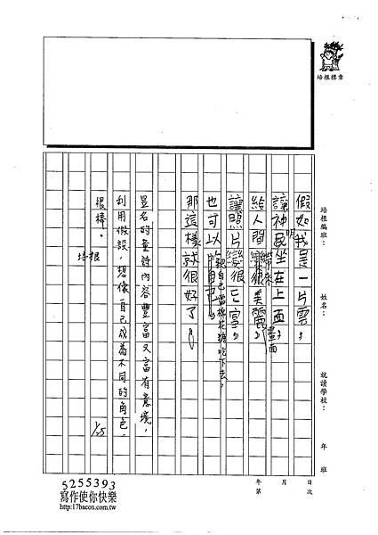 103WM04蘇昱名 (4)
