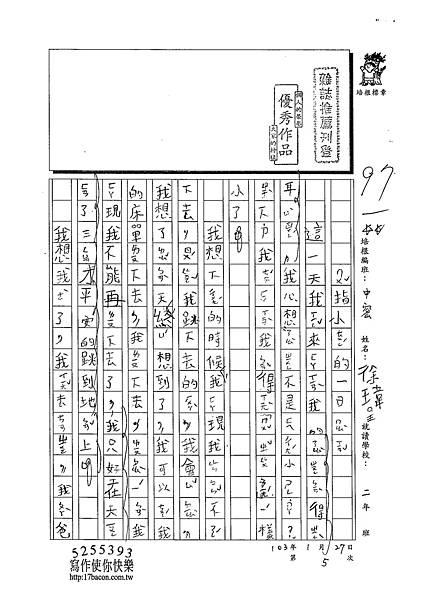 103WM05徐瑋呈 (1)