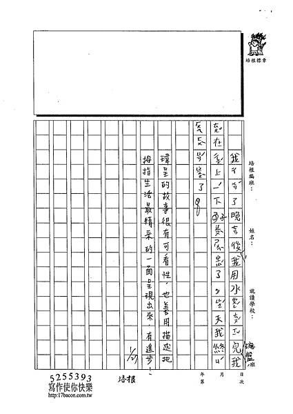 103WM05徐瑋呈 (3)