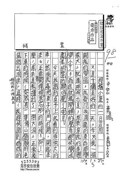 103WM05黃旭鵬 (1)