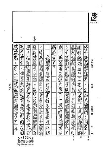 103WM05黃旭鵬 (2)