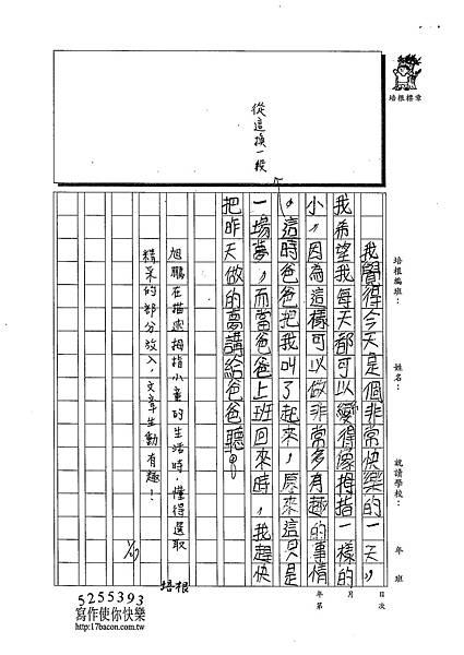 103WM05黃旭鵬 (3)